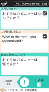 高い翻訳機を購入する前にまずは無料アプリを使ってみよう